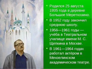 Родился 25 августа 1935 года в деревне Большое Мереткозино. В 1952 году закон