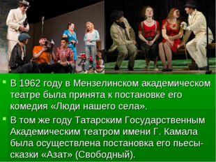 В 1962 году в Мензелинском академическом театре была принята к постановке его