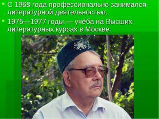 С 1968 года профессионально занимался литературной деятельностью. 1975—1977 г