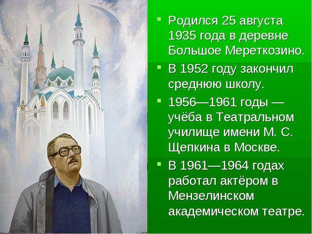 Родился 25 августа 1935 года в деревне Большое Мереткозино. В 1952 году закон...