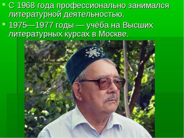 С 1968 года профессионально занимался литературной деятельностью. 1975—1977 г...