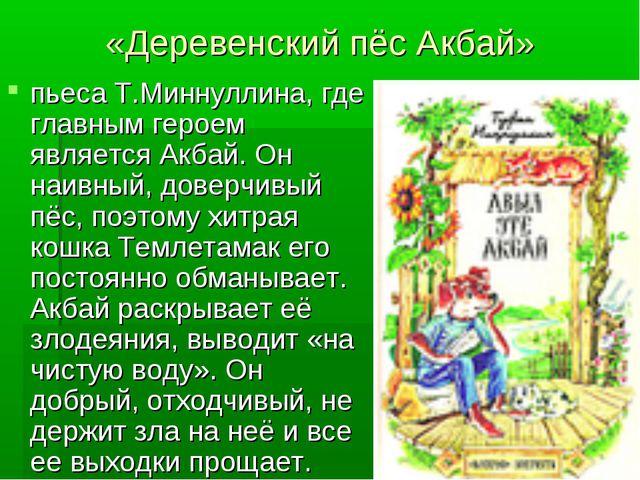 «Деревенский пёс Акбай» пьеса Т.Миннуллина, где главным героем является Акбай...