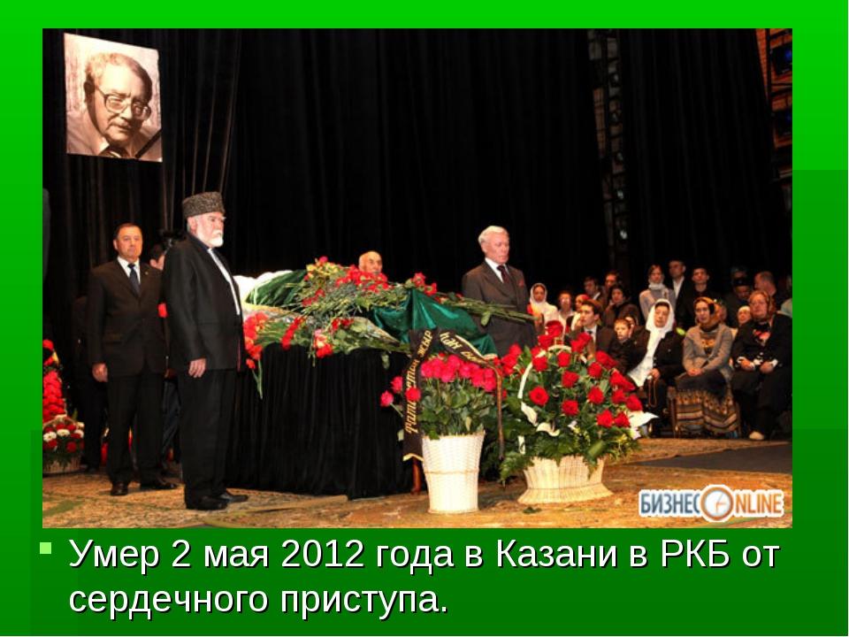 Умер 2 мая 2012 года в Казани в РКБ от сердечного приступа.
