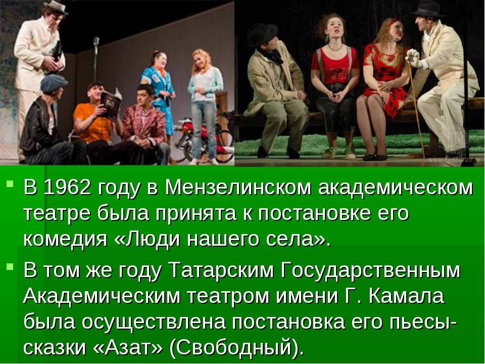 В 1962 году в Мензелинском академическом театре была принята к постановке его...