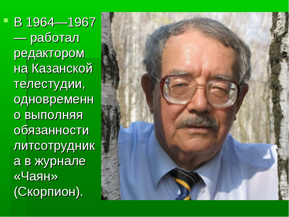 В 1964—1967 — работал редактором на Казанской телестудии, одновременно выполн...