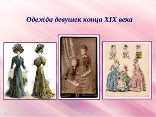 Одежда девушек конца XIX века