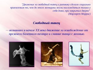 """""""Движение за свободный танец и ритмику сделало социально приемлемым то, чем д"""