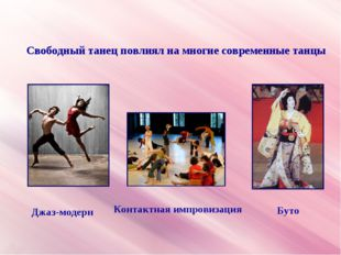 Свободный танец повлиял на многие современные танцы Контактная импровизация Д