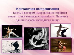 Контактная импровизация — танец, в котором импровизация строится вокруг точки