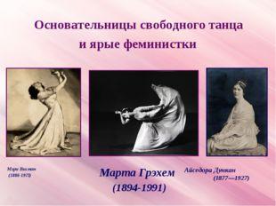 Основательницы свободного танца и ярые феминистки Марта Грэхем (1894-1991) Мэ