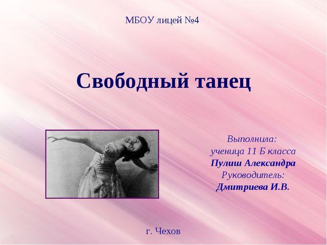 МБОУ лицей №4 Свободный танец Выполнила: ученица 11 Б класса Пулиш Александра...