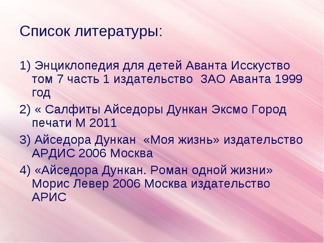 Список литературы: 1) Энциклопедия для детей Аванта Исскуство том 7 часть 1 и...