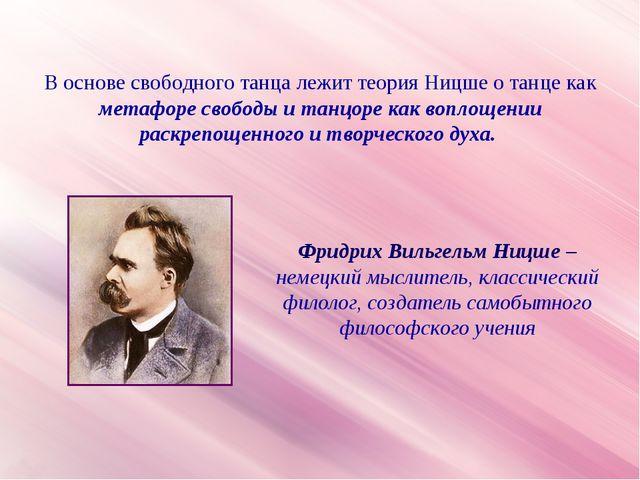 В основе свободного танца лежит теория Ницше о танце как метафоре свободы и т...