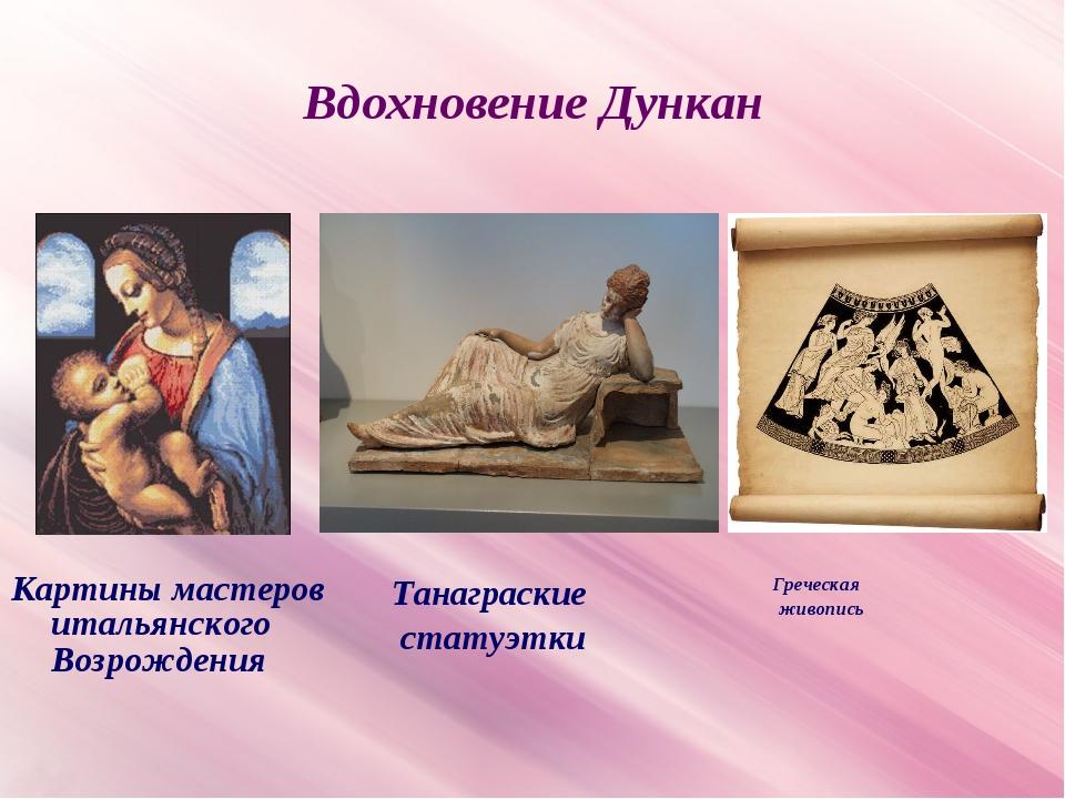 Вдохновение Дункан Картины мастеров итальянского Возрождения Танаграские стат...
