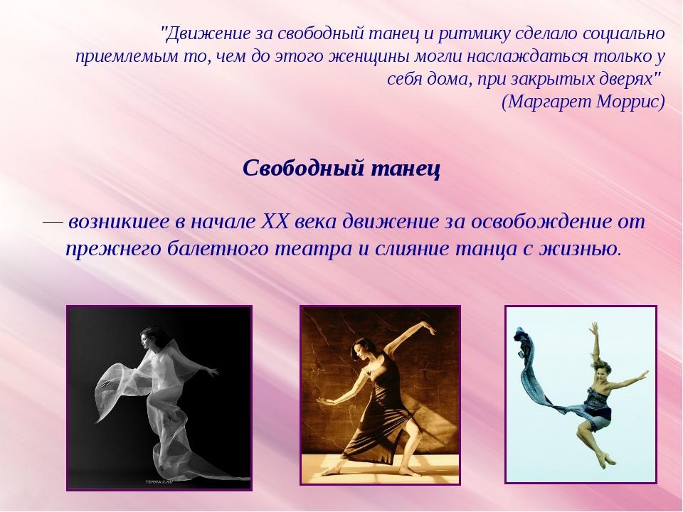 """""""Движение за свободный танец и ритмику сделало социально приемлемым то, чем д..."""