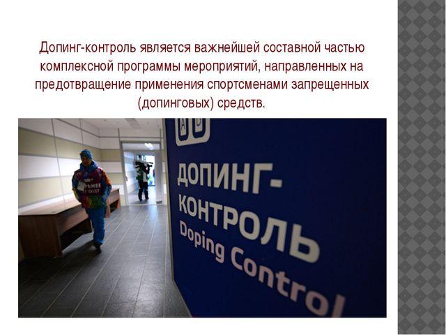 Допинг-контроль является важнейшей составной частью комплексной программы мер...
