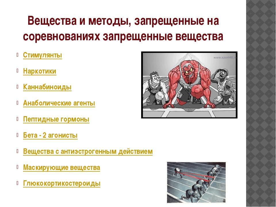 Вещества и методы, запрещенные на соревнованиях запрещенные вещества Стимулян...