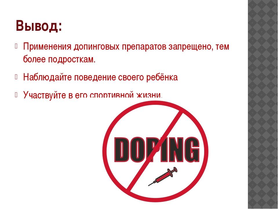 Вывод: Применения допинговых препаратов запрещено, тем более подросткам. Набл...