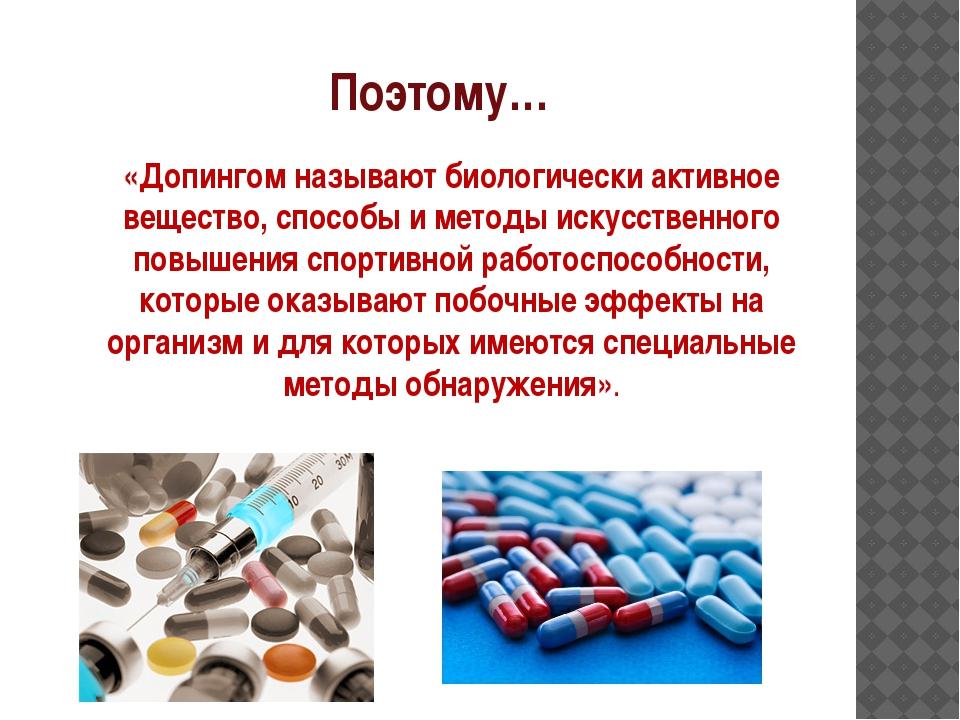 Поэтому… «Допингом называют биологически активное вещество, способы и методы...