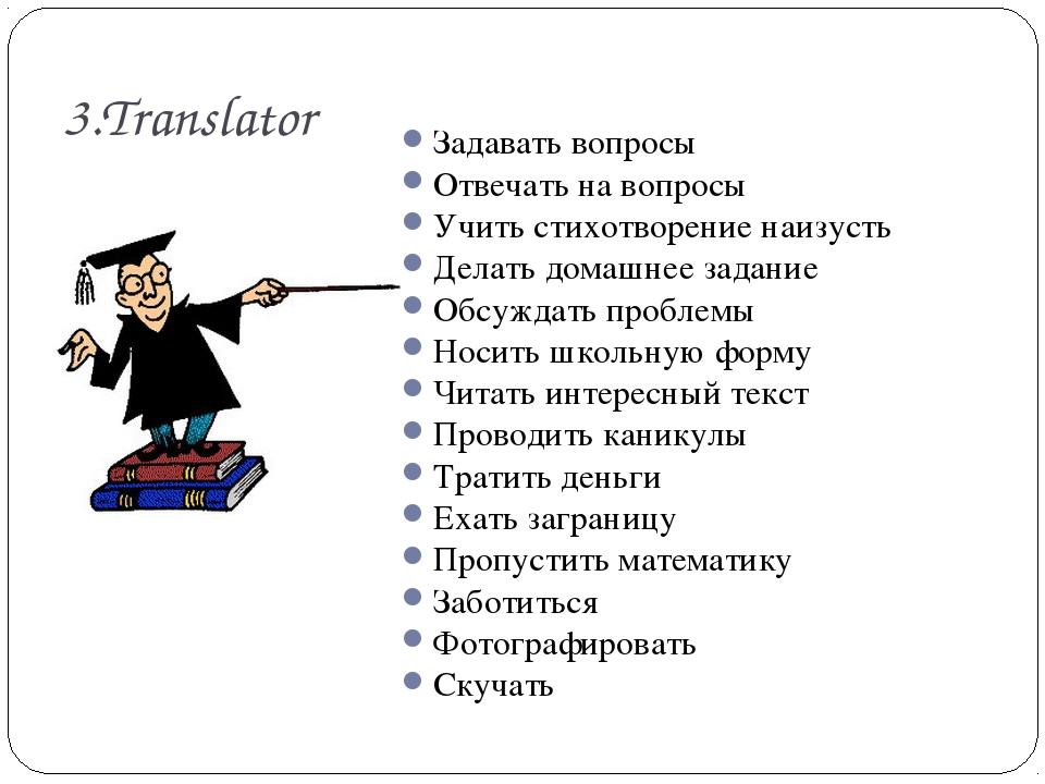 3.Translator Задавать вопросы Отвечать на вопросы Учить стихотворение наизуст...