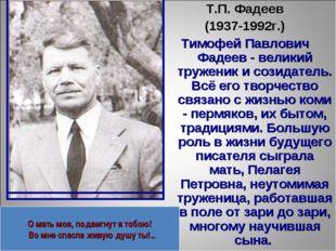 Т.П. Фадеев (1937-1992г.) Тимофей Павлович Фадеев - великий труженик и созид