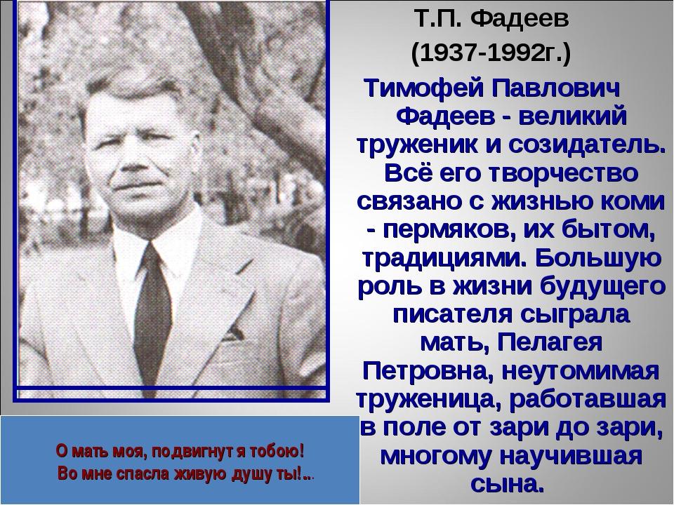 Т.П. Фадеев (1937-1992г.) Тимофей Павлович Фадеев - великий труженик и созид...