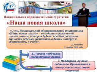 «Суть Национальной образовательной инициативы «Наша новая школа» - в создани