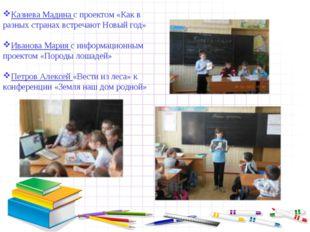 Казиева Мадина с проектом «Как в разных странах встречают Новый год» Иванова