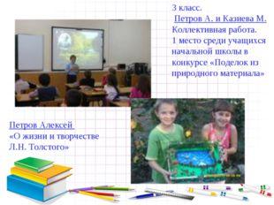Петров Алексей «О жизни и творчестве Л.Н. Толстого» 3 класс. Петров А. и Кази