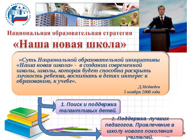 «Суть Национальной образовательной инициативы «Наша новая школа» - в создани...