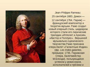 Жан-Фили́пп Рамо́ Jean-Philippe Rameau; 25 сентября 1683, Дижон — 12 сентября