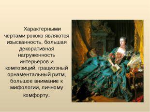 Характерными чертами рококо являются изысканность, большая декоративная нагр