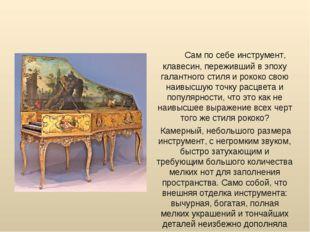 Рококо́ в музыке Сам по себе инструмент, клавесин, переживший в эпоху галантн