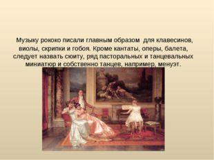 Музыку рококо писали главным образом для клавесинов, виолы, скрипки и гобоя.