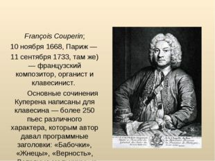Франсуа́ Купере́н François Couperin; 10 ноября 1668, Париж — 11 сентября 1733