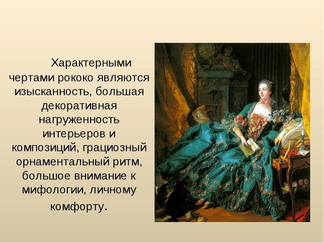 Характерными чертами рококо являются изысканность, большая декоративная нагр...