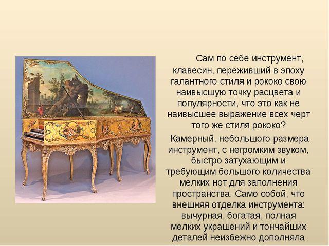 Рококо́ в музыке Сам по себе инструмент, клавесин, переживший в эпоху галантн...