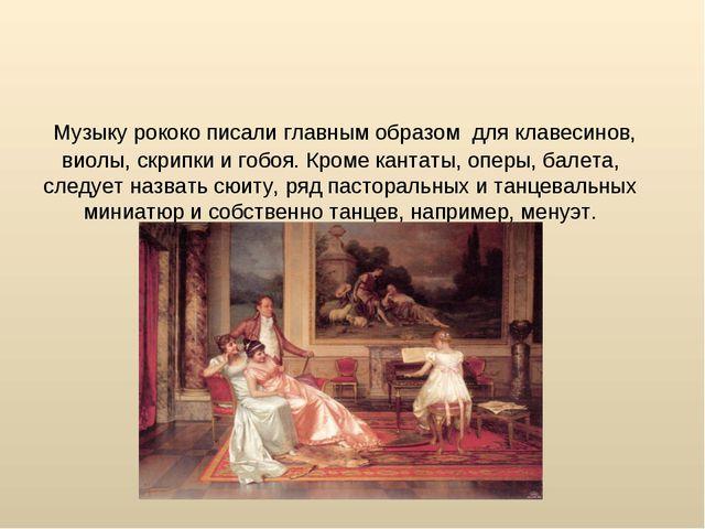 Музыку рококо писали главным образом для клавесинов, виолы, скрипки и гобоя....