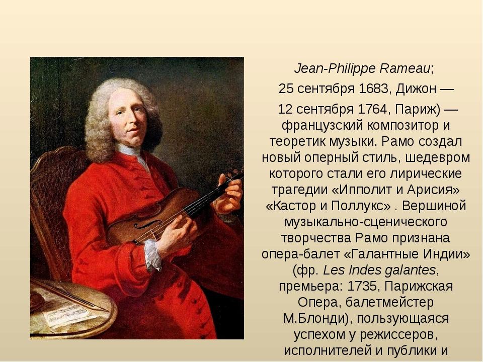 Жан-Фили́пп Рамо́ Jean-Philippe Rameau; 25 сентября 1683, Дижон — 12 сентября...