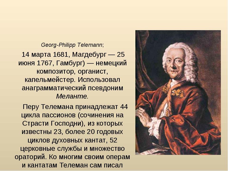 Ге́орг Фи́липп Те́леман Georg-Philipp Telemann; 14 марта 1681, Магдебург — 25...