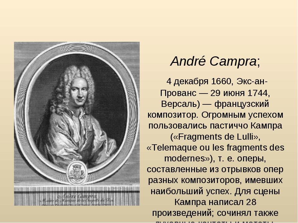 Андре́ Кампра́ André Campra; 4 декабря 1660, Экс-ан-Прованс — 29 июня 1744, В...