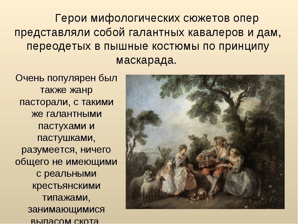 Герои мифологических сюжетов опер представляли собой галантных кавалеров и д...