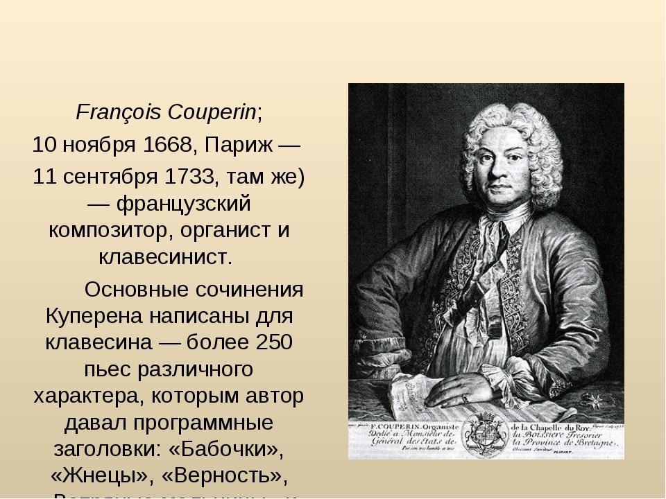 Франсуа́ Купере́н François Couperin; 10 ноября 1668, Париж — 11 сентября 1733...