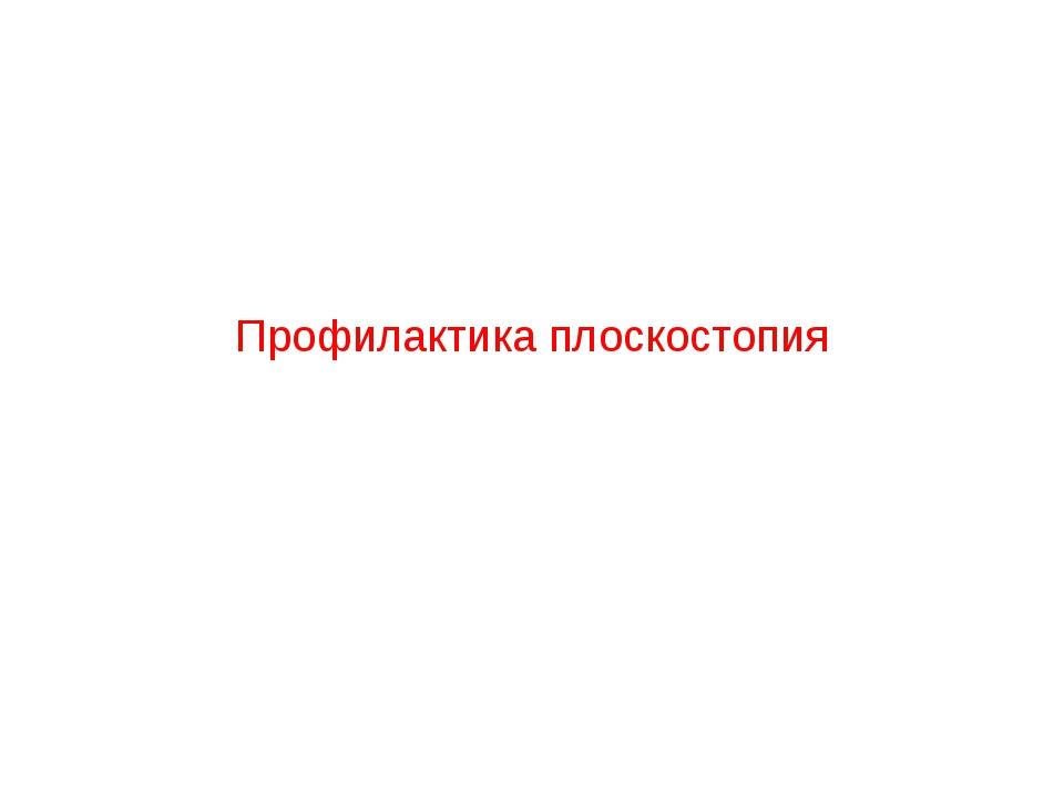 Профилактика плоскостопия