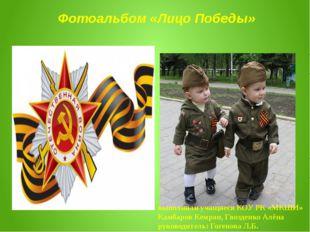 Фотоальбом «Лицо Победы» выполнили учащиеся КОУ РК «МКШИ» Камбаров Кемран, Гв