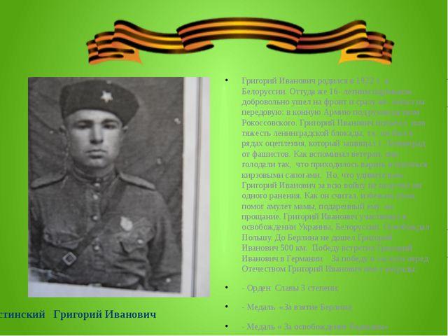 Григорий Иванович родился в 1922 г. в Белоруссии. Оттуда же 16- летним парен...