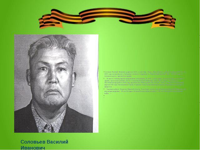 Соловьев Василий Иванович родился в 1925 г в селе Ики –Чонос, Яшалтинского р...