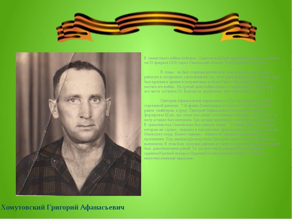 В самом пекле войны побывал Хамутовский Григорий Афанасьевич. Родился он 20...