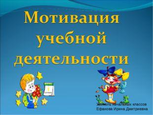 Учитель начальных классов Ефанова Ирина Дмитриевна