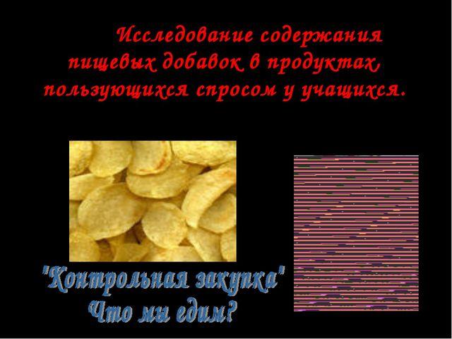 Тема: Исследование содержания пищевых добавок в продуктах, пользующихся спрос...